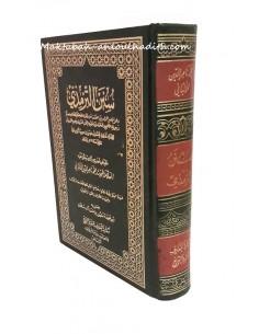 سنن الترمذي_طبعة سعودية تحقيق العلامة الألبانى / Sunan Al-Tirmidhi, édition saoudienne authentifié par le grand savant Al-Albani