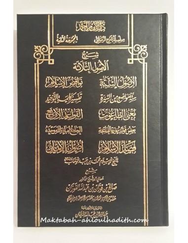 سلسلة شرح رسائل الشيخ محمد بن عبد الوهاب _ العلامة صالح الفوزان /  Explication rasâ-il de Shaykh Muhammad Ibn 'Abd Al Wahhab, pa