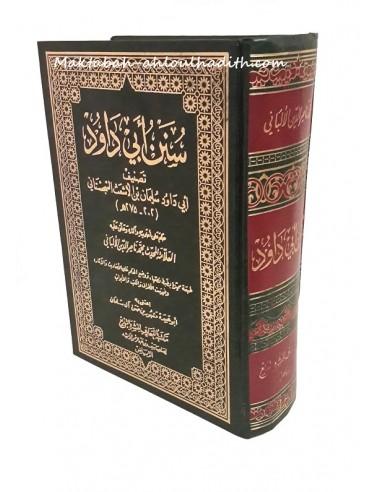سنن أبى داود_طبعة سعودية تحقيق العلامة الألبانى / Sunan Abi Daoud, édition saoudienne authentifié par le grand savant Al-Albani