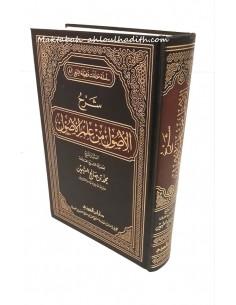 شرح الأصول من علم الأصول _ العلامة العثيمين / Charh Al-Ousoul Min 'Ilm Al-Ousoul du grand savant Muhammad Ibn Saleh Al-Uthaymin