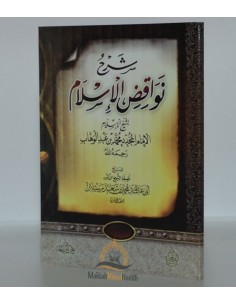 شرح نواقض الإسلام _ الشيخ محمد سعيد رسلان / Charh Nawaqid Al-Islam de Cheikh Muhammad Sa'id Raslan