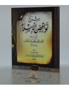 Charh Nawaqid Al-Islam de Cheikh Muhammad Sa'id Raslan