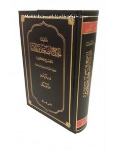 ضعيف الجامع الصغير_العلامة الألباني / Da'if Al-Jami' Al-Saghir du grand savant Al-Albani