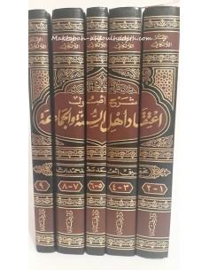 شرح أصول إعتقاد أهل السنة و الجماعة للالكائى / Charh ousoul I'tiqad Ahl Al-Sunna Wa Al-Jama'a de l'Imam Al-Lalaka'i
