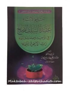 تعليم الأبناء عقيدة السلف الصالح / Ta'lim 'Aquidat Al-Salaf Al-Saleh