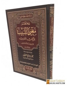 مختصر مغني اللبيب _ العلامة العثيمين / Moukhtasar Moughni Al-Labib 'An Kitab Al-'A'arib du grand savant Al-'Uthaymin