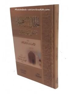 الحلل الذهبية على التحفة السنية فى شرح الأجرمية _ تقديم العلامة مقبل الوادعي / Al-Houlal Al-Dhahibiya 'Ala Al-Tohfat Al-Saniyya