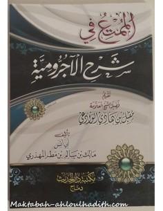 الممتع فى شرح الأجرمية _ تقديم العلامة مقبل الوادعي / Al-Momti' Fi Charh Al-Ajouroumiyya préfacé par le grand savant Muqbil Al-W
