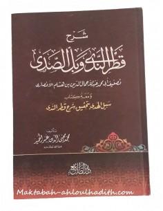 شرح قطر الندى وبل الصدى _ ابن هشام / Charh Qatr Al-Nada Wa Bal Al-Sada