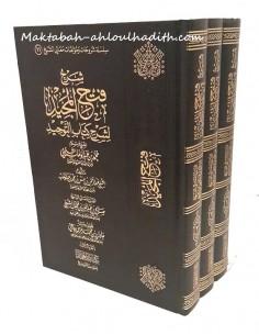 شرح فتح المجيد لشرح كتاب التوحيد_العلامة صالح ال الشيخ / Charh Fath Al-Majid Li Charh Kitab Al-Tawhid du grand savant Saleh Al-C