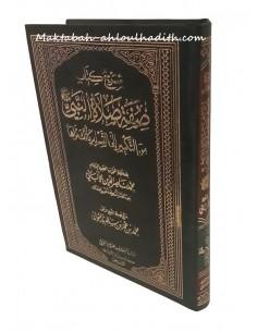 شرح كتاب صفة صلاة النبي_الدكتور محمد بازمول / Charh Siffat Salat Al-Nabi' du Dr. Muhammad Bazmoul