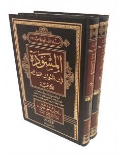 المسودة فى أصول الفقه_ شيخ الإسلام ابن تيمية / Al-Mouswada Fi Ousoul Al-Fiqh de Cheikh Al-Islam Ibn Taymiyya