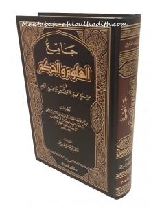 جامع العلوم و الحكم _ الإمام ابن رجب / Jami' Al-'Ouloum Wa Al-Hukm de l'Imam Ibn Rajab