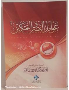 عوامل النصر و التمكين _ العلامة ابن باز / 'Awamel Al-Nasr Wa Al-Tamkin du grand savant Ibn Baz