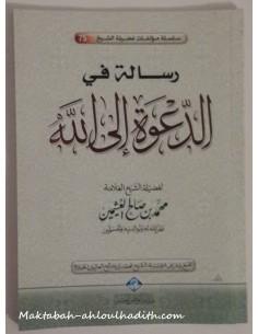 رسالة فى الدعوة إلى الله_العلامة العثيمين / Risala Fi Al-Dawa Ila Allah du grand savant Al-Uthaymin