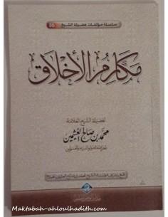 مكارم الأخلاق_العلامة العثيمين / Moukaramat Al-Akhlaq du grand savant Al-'Uthaymin