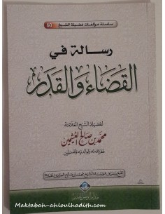 رسالة فى القضاء و القدر _ العلامة العثيمين / Risala Fi Al-Qada' Wa Al-Qadar du grand savant Al-Uthaymin