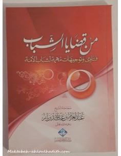 من قضايا الشباب _العلامة ابن باز / Min Qadaiyya Al-Chabab du grand savant Abdel 'Aziz Ibn Baz