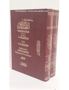 Kitab Al-Iman Li Ibn Mandah authentifiziert von Dr. Ali Al-Fiqhi