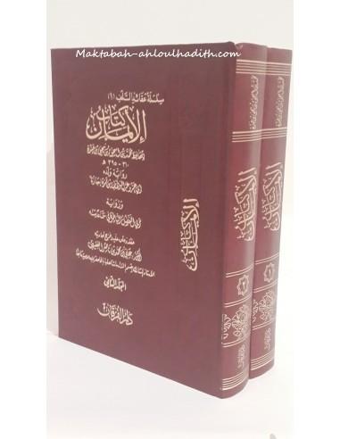 كتاب الإيمان لإبن منده تحقيق الدكتور على الفقهىى / Kitab Al-Iman Li Ibn Moundho authentifié par le Dr. Ali Al-Fiqhi