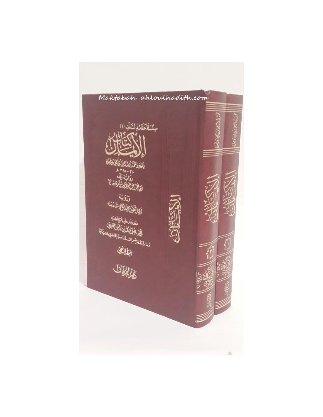 كتاب الإيمان لابن منده