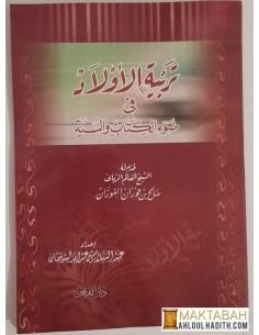 تربية الأولاد في ضوء الكتاب و السنة _ تقديم العلامة صالح الفوزان / Tarbiyat Al-Awlad Fi Do' Al-Kitab Wa Al-Sunna du grand savant