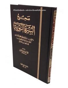 صحيح السيرة النبوية _ العلامة الألباني / Sahih Al-Sira Al-Nabawiyya du grand savant Al-Albani