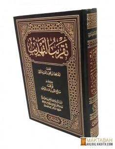 تقريب التهذيب _ الحافظ ابن حجر العسقلاني / Taqrib Al-Tahdib de Hafidh Ibn Hajar Al-'Asqalani