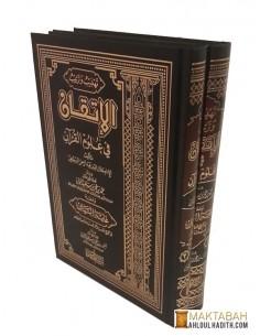 تهذيب و ترتيب الإتقان فى علوم القرآن _ الإمام السيوطي / Tahdib Wa Tartib Al-Itqan Fi 'Ouloum Al-Quran de Al-Imam Al-Souyouti