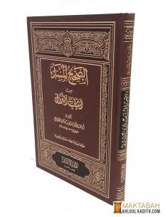 الصحيح المسند من أسباب النزول _ العلامة مقبل الوادعي / Al-Sahih Al-Mousnad Min Asbab Al-Nouzoul du grand savant Mouqbil Al-Wadi'