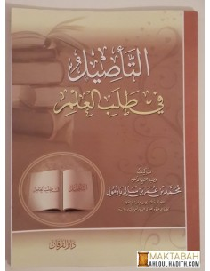 التأصيل في طلب العلم _ الشيخ محمد بازمول / Al-tasil Fi Talib Al-'Ilm _ Muhammad Bazmoul