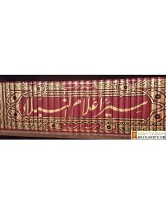 سير أعلام النبلاء _ الإمام الذهبي / Syar A'lam Al-Noubala de l'Imam Adh-Dhahabi