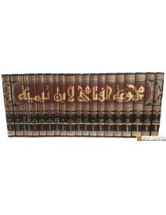 مجموع الفتاوى _ شيخ الإسلام ابن تيمية / Majmou' Al-Fatawa de Cheikh Al-Islam Ibn Taymiyya