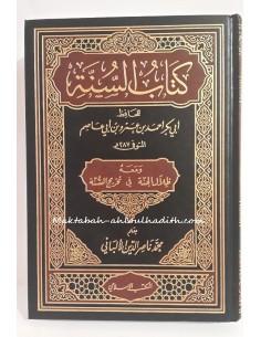 Kitab Al-Sunna Ibn Abi 'Assem authentifié par Cheikh Al-Albani