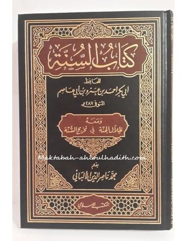 كتاب السنة لإبن أبى عاصم تحقيق _ العلامة الألبانى / Kitab Al-Sunna Li Ibn Abi 'Assem authentifié par Cheikh Al-Albani