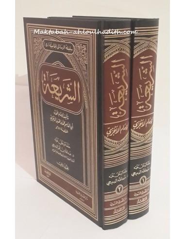 الشريعة للأجرى تحقيق الدكتور عبد الله الدميجى / Al-Shari'a d'Al-Ajurry authentifié par Dr. Abdullah Al-Damaji
