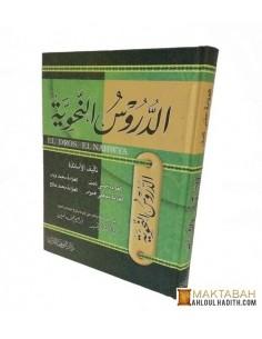 الدروس النحوية _ حفنى ناصف / Al-Dourous Al Nahawia