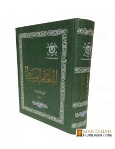 المعجم الوسيط عربي عربي / Al-Mou'jam Al-Wasît  Dictionnaire Arabe