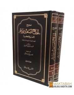 صحيح الجامع الصغير _ العلامة الألباني / Sahih al-jama'i as-saghir