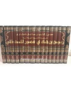 مجموعة كتب و رسائل و فتاوى الشيخ ربيع المدخلى / Majmou' Kutub wa Rasail wa Fatawa Cheikh Rabi' al-Madkhali