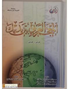 Mou'jam Al 'arrabiyya beyna yadeq / Dictionnaire de la serie 'arrabiyya beyna yadeq