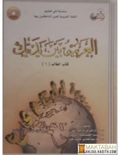 Al 'Arabiyya beyna yadeq - Tome 1