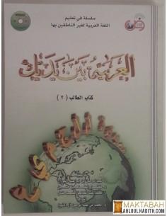 Al 'arabiyya beyna yadeq - Tome 2
