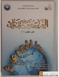 Al 'Arabiyya beyna yadeq - Tome 3