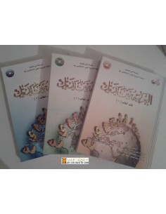 Pack Al 'Arabiyya beyna yadeq (Tome 1, 2 et 3)