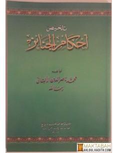 تلخيص أحكام الجنائز _ العلامة الألباني / Talkhees AHKAM AL-JANA'IZ   PAR SHAYKH AL-ALBANI