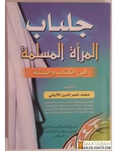 جلباب المرأة المسلمة _ العلامة الألباني / Jilbeb al Mar'aa al-Muslima _ Shaykh al-Albaanee