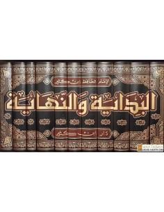 البداية و النهاية _ الحافظ ابن كثير / Al-Bidaayah wa an-Nihaayah  _ Al-Hafidh Ibn Kathir