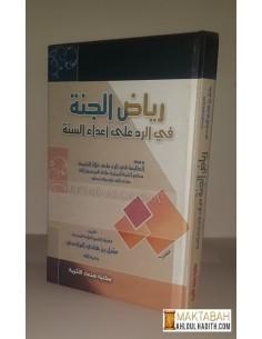 رياض الجنة فى الرد على أعداء السنة _ العلام مقبل الوادعي / Riyad al janna _ Cheikh Mouqbil Ibn Hadi Al-Wadi'i