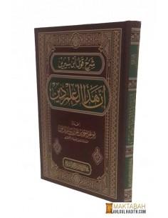 شرح قول ابن سيرين إن هذا العلم دين / Explication de la parole de ibn sirine  : Certes Cette Science est une Religion _ Dr. Ahmad